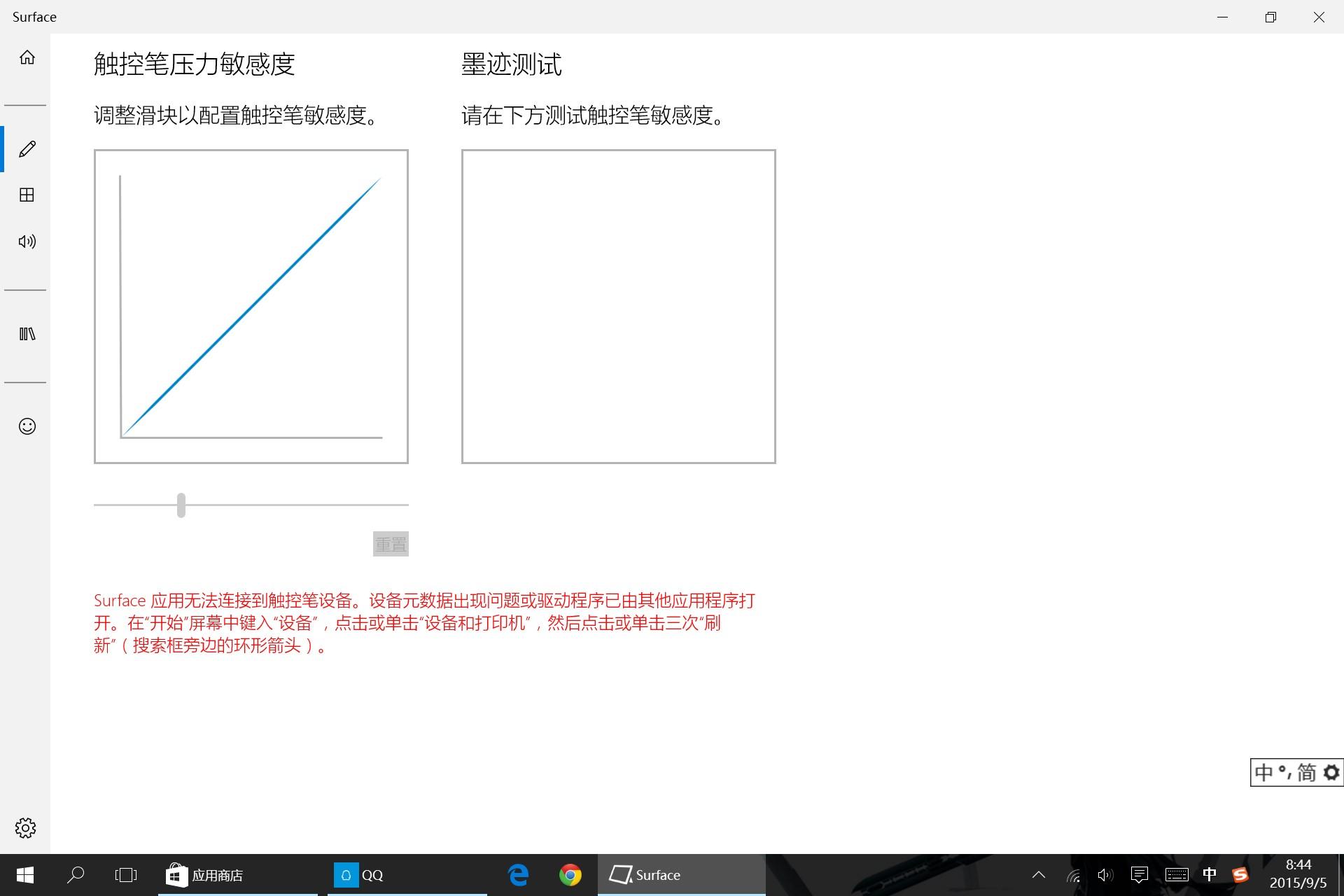 出现问题的Surface应用