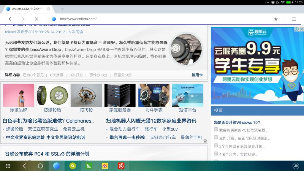 Remix OS默认浏览器
