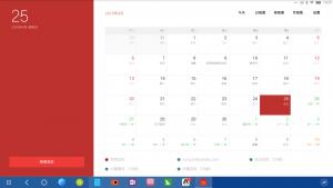 Remix OS默认日历应用