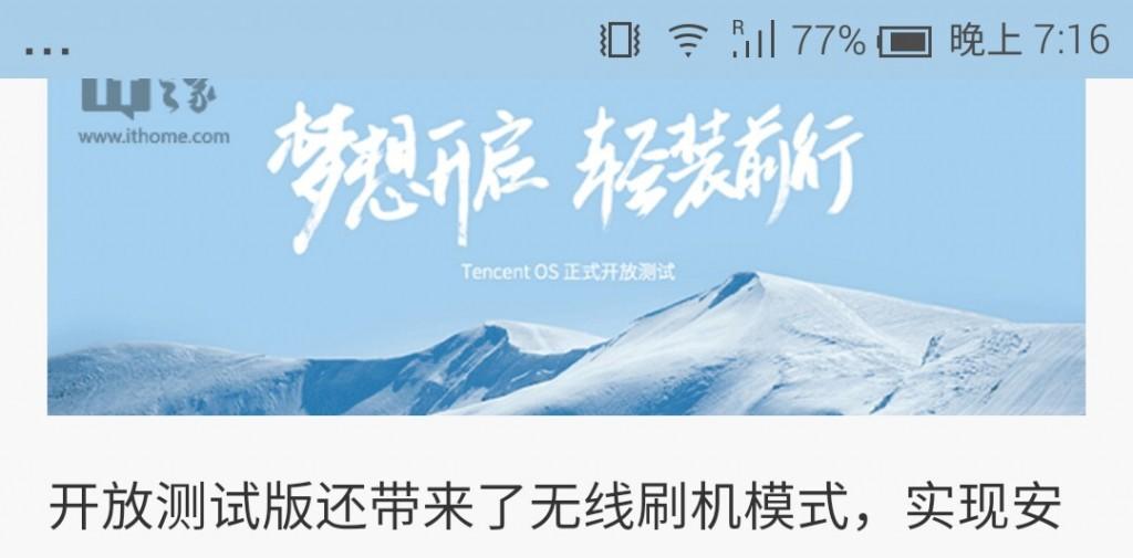tencentOS状态栏变色文章页面