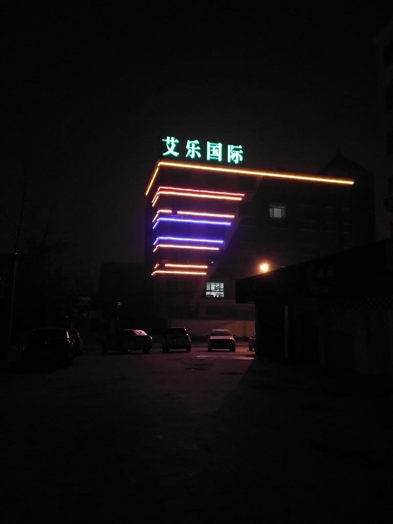 Smartisan T2夜晚样张