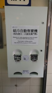 自动纸巾售卖机.......