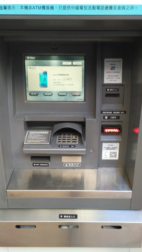 一台很像ATM的电信缴费机(没错这里是中国电信澳门)
