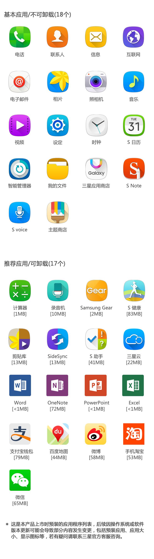 三星Note5 N9200预装