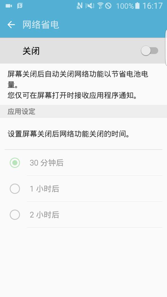 三星安卓6.0-网络省电
