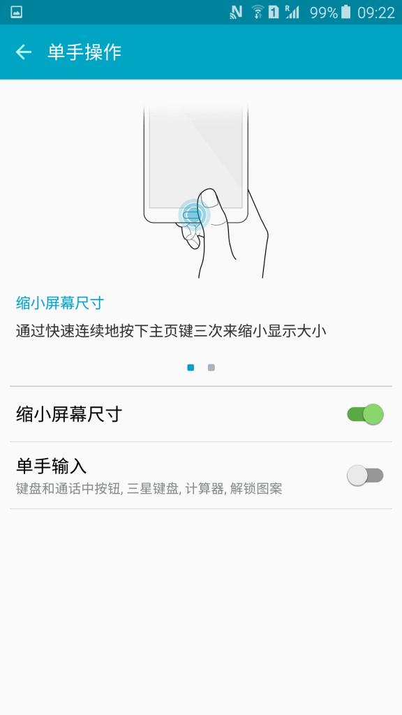 Note5单手模式设置