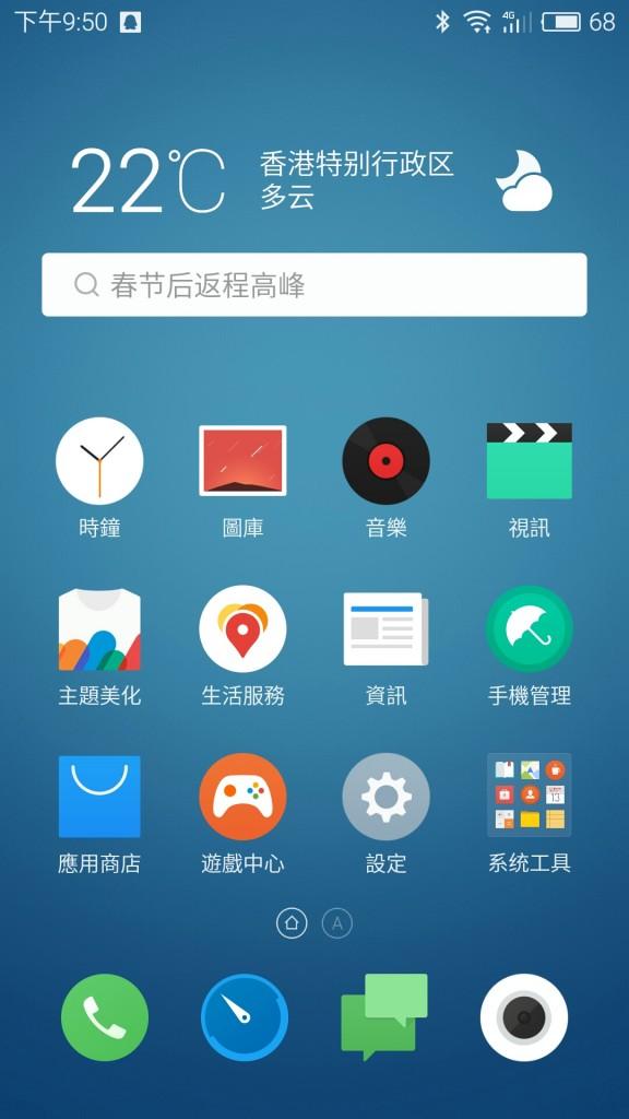 经过魅族改造的Flyme 5.1 Powered by YunOS,说实话跟安卓版Flyme根本没分别