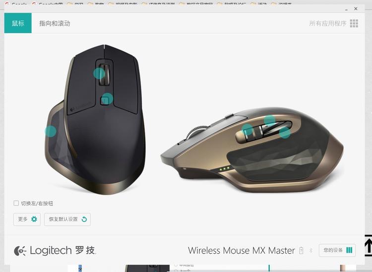 罗技MX Master驱动程序界面