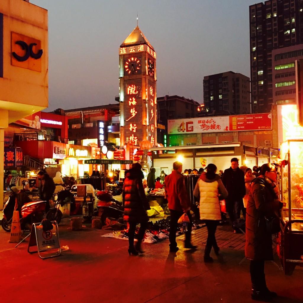 陇海步行街