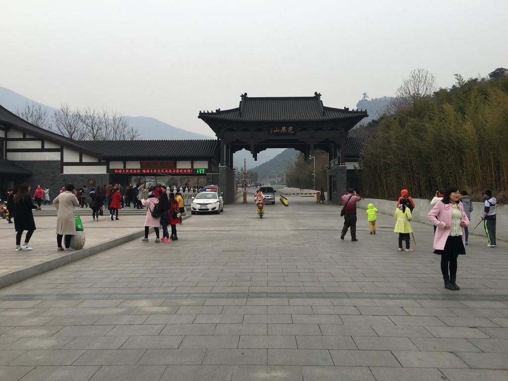 花果山景区大门