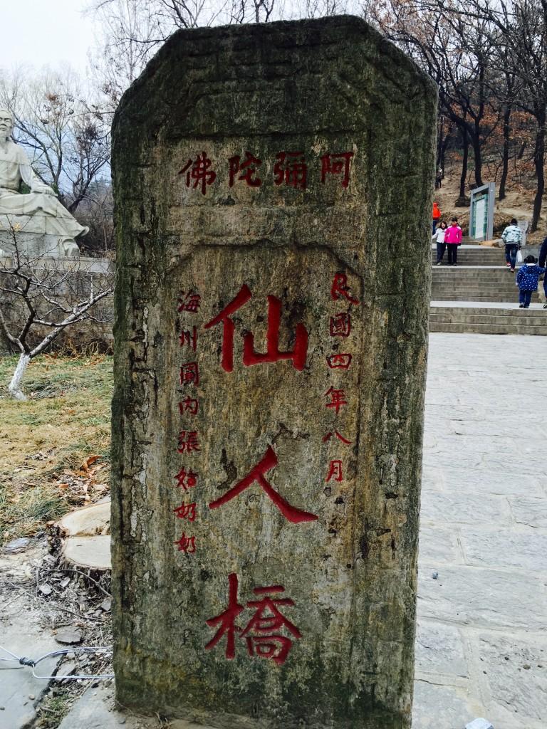 仙人桥石碑