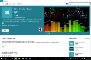 ACG Media Player
