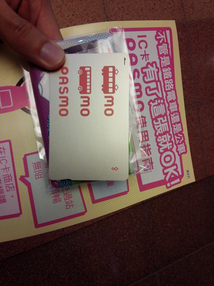 羽田机场有出售PASMO,本身3000日元的价格已经包括了2000日元的余额,然后我自己又无缘无故的充值了5000日元进去