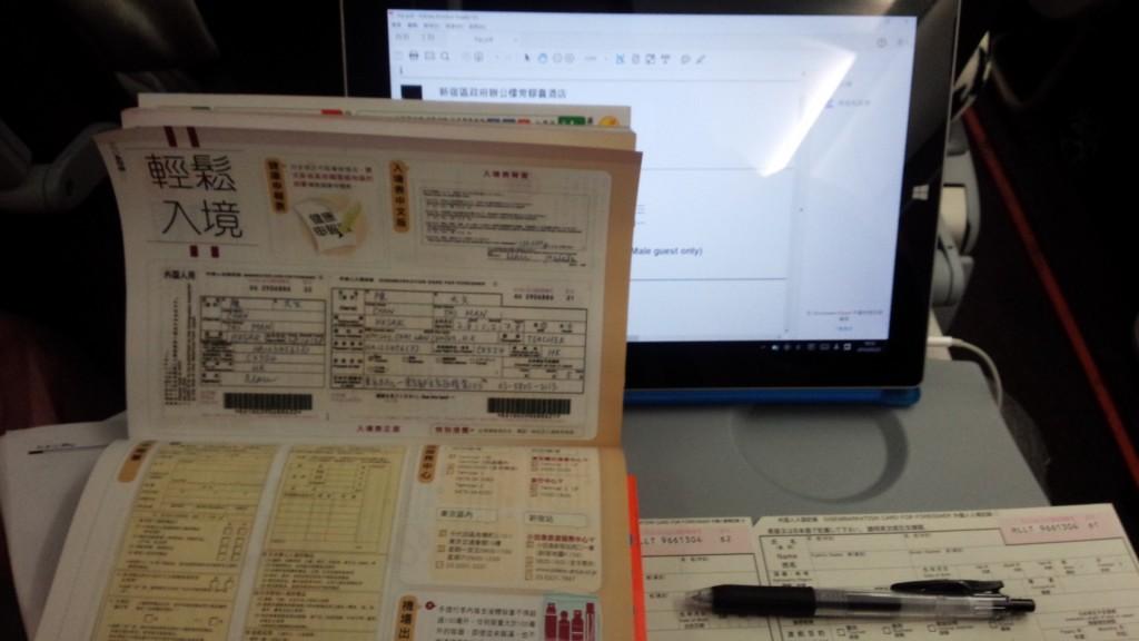所有游客到日本都要填写一份[外国人入境记录],我就照着老妈给我的旅游书上的格式写了(这是我唯一用到这本书的机会)