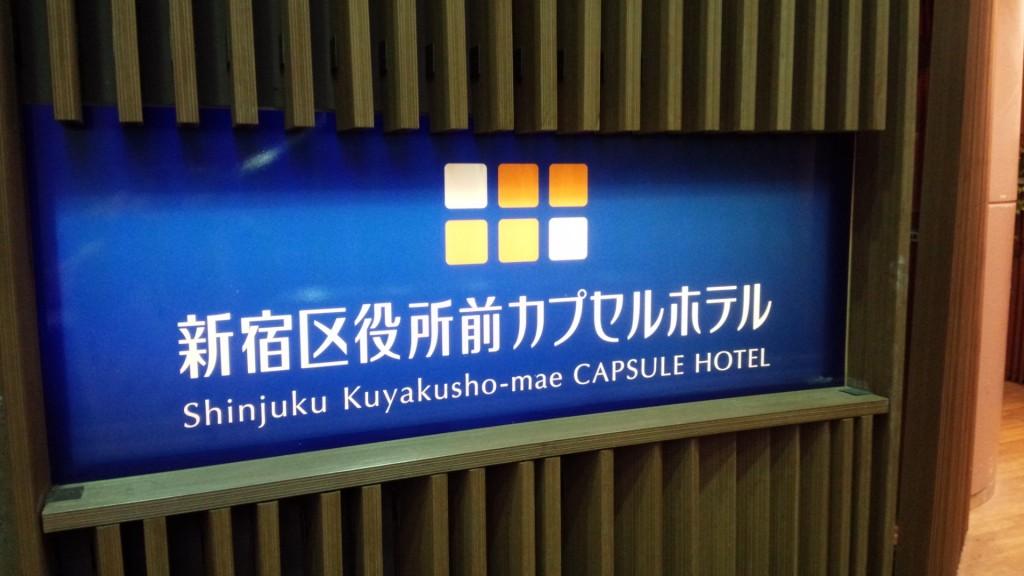 新宿区役所前胶囊酒店.我住过这么多酒店,胶囊酒店还是第一次