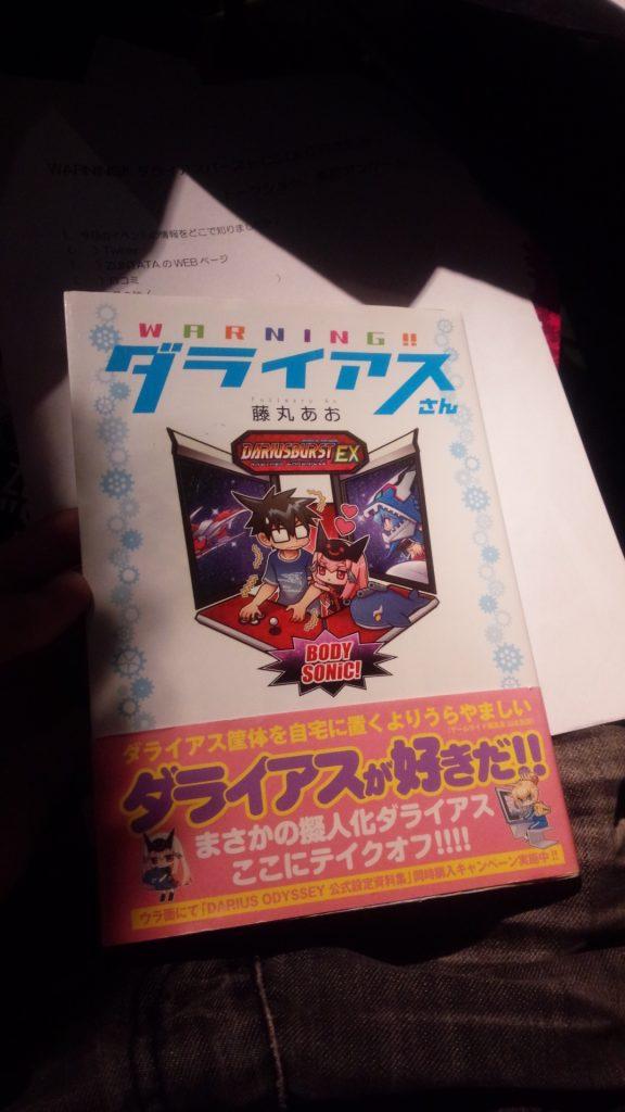 坐在我隔壁的一位日本人带了一本我挺想看的漫画[Warning!Darius-San],本来打算问他借给我看怎知道他说直接给我了,(当然,最后他还是拿回的,后述)