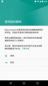 Android N UI细节改变