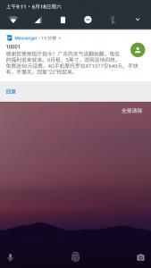 Android N快速回复