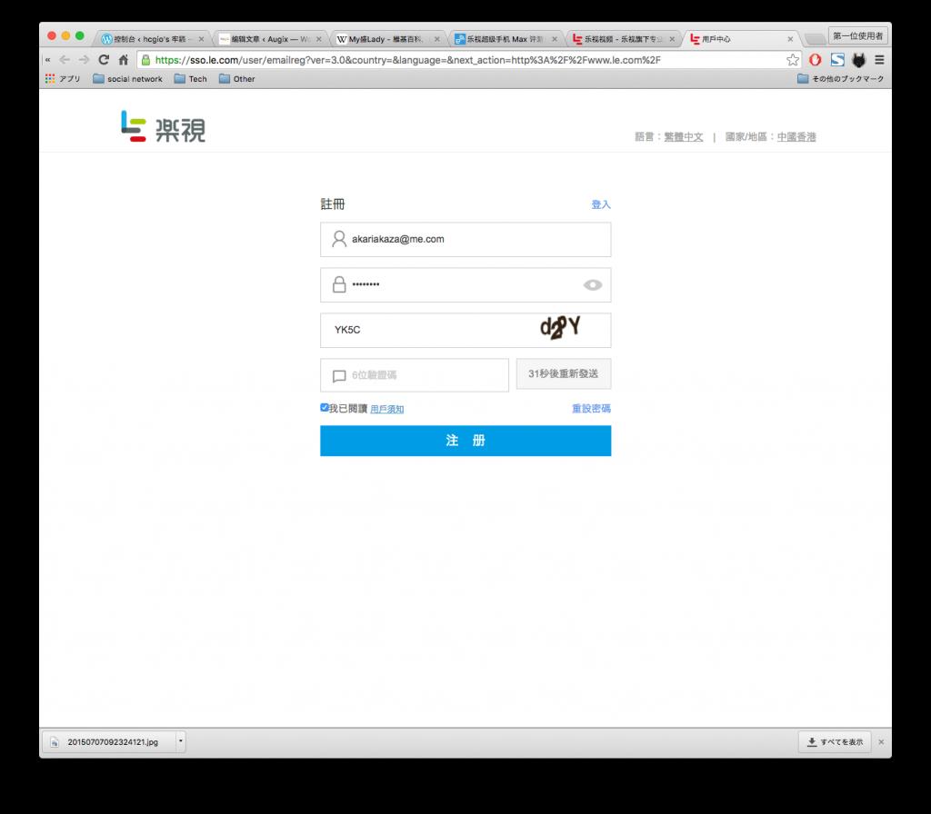 然后决定上网登记.还好可以输入电邮