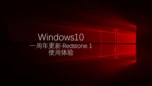 Windows10RS1