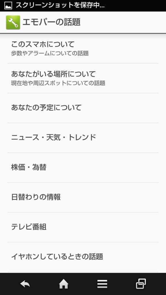 话题设定,不过有部分话题是日本独家的(挂梯子也没用)