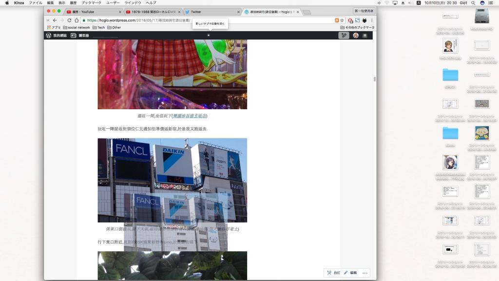 设定例子之2:把一张图片拖向下方以新页面开启图片(其实是可以设定为直接存图的......)