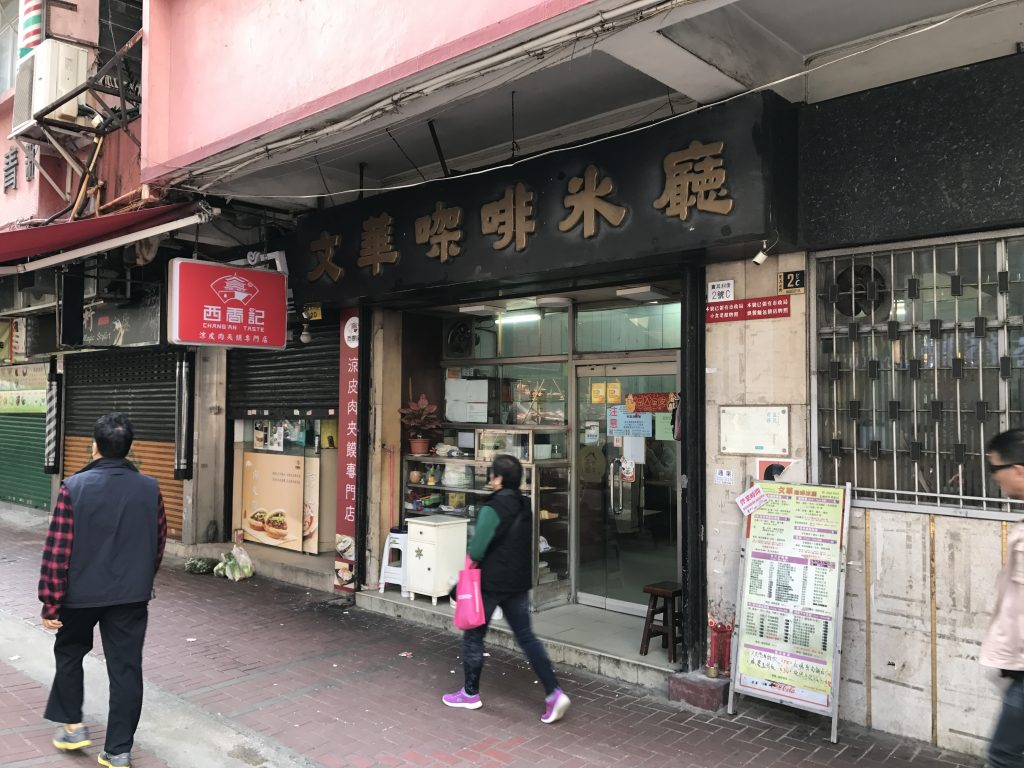 文华咖啡冰厅