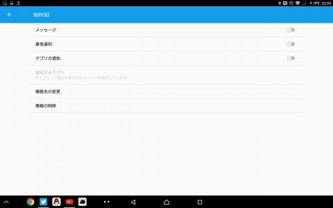 Xperia Link界面(主机段)