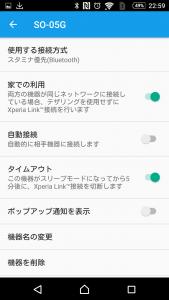 Xperia Link界面(子机端)