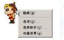 Office助手:孙悟空