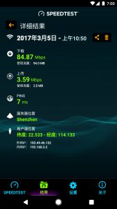 2.4G-WIFI手机测试