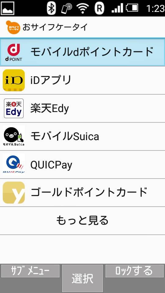 除了有目前必备的手机Suica(西瓜卡)和乐天(Rakuten)的Edy外,还有ID(docomo自己的手机信用卡应用)以及手机dPoint应用(docomo自己的积分卡)