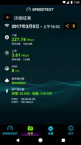 5G-WIFI手机测试