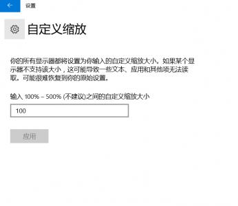 1703高分辨率屏幕优化-自定义DPI缩放