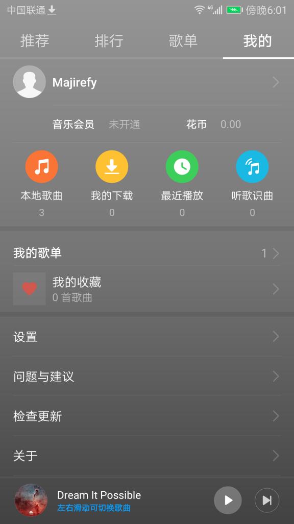 """""""音乐""""应用界面"""