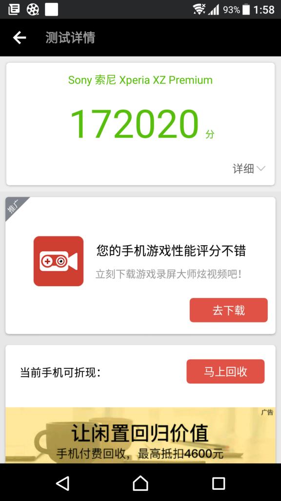 Xperia XZ Premium安兔兔跑分
