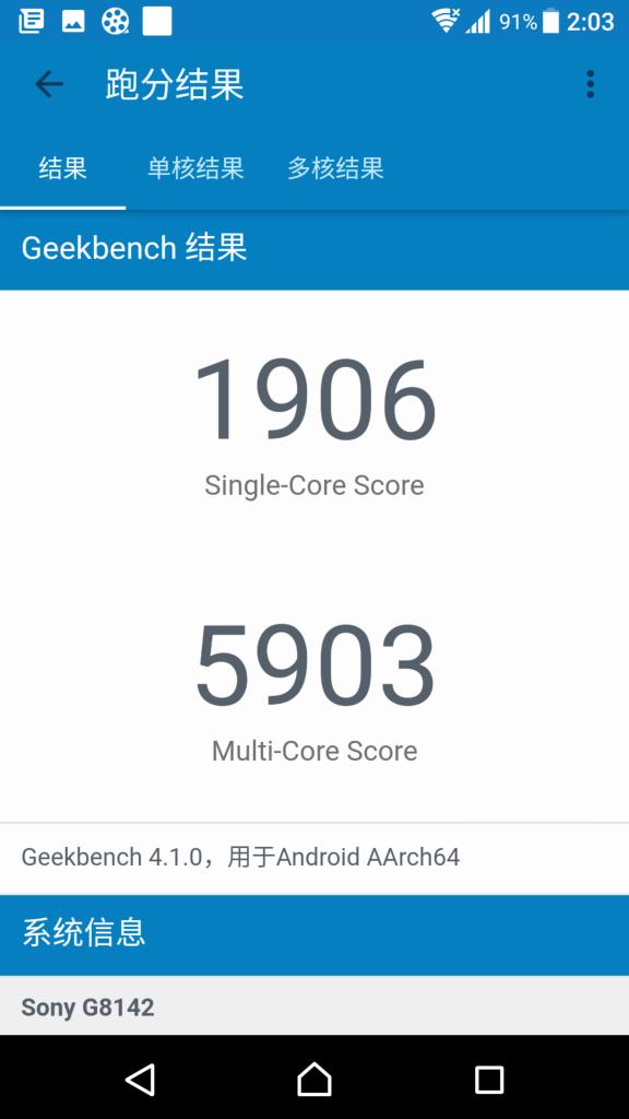 Xperia XZ Premium Geekbench 4跑分
