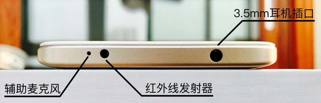 红米Note 4X顶端接口设置