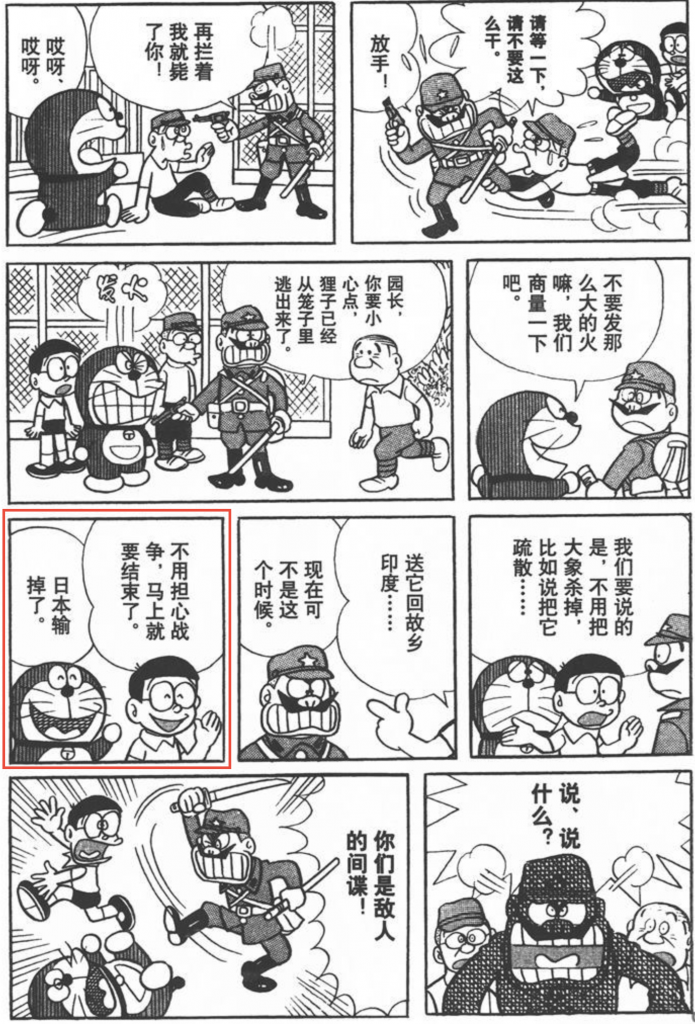 漫画对于宣布日本战败情节处理