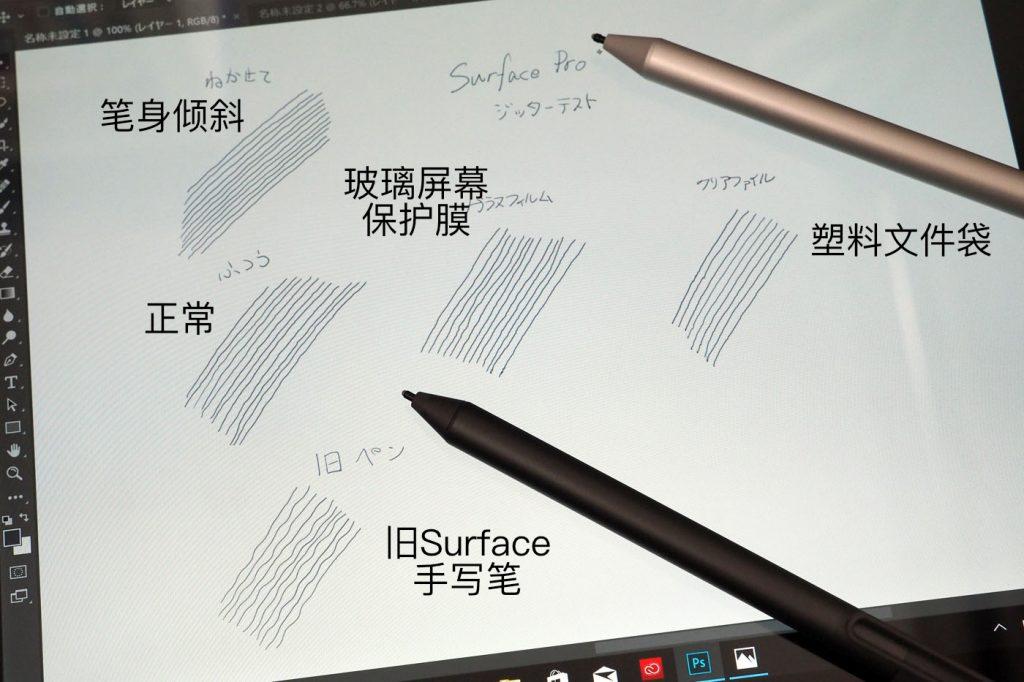 Surface Pen的抖动测试。新的手写笔非常优秀