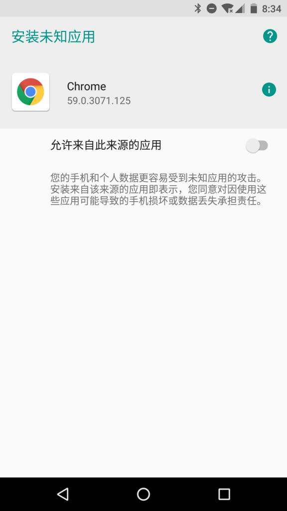 10未知来源-Android8.0