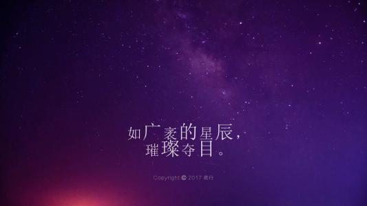 如广袤的星辰,璀璨夺目