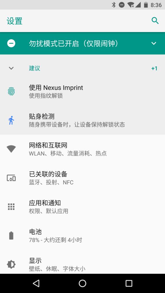 9设置-1-Android8.0