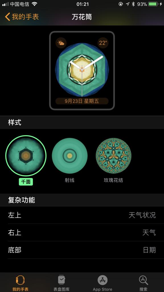 iPhone上万花筒表盘的相关设置