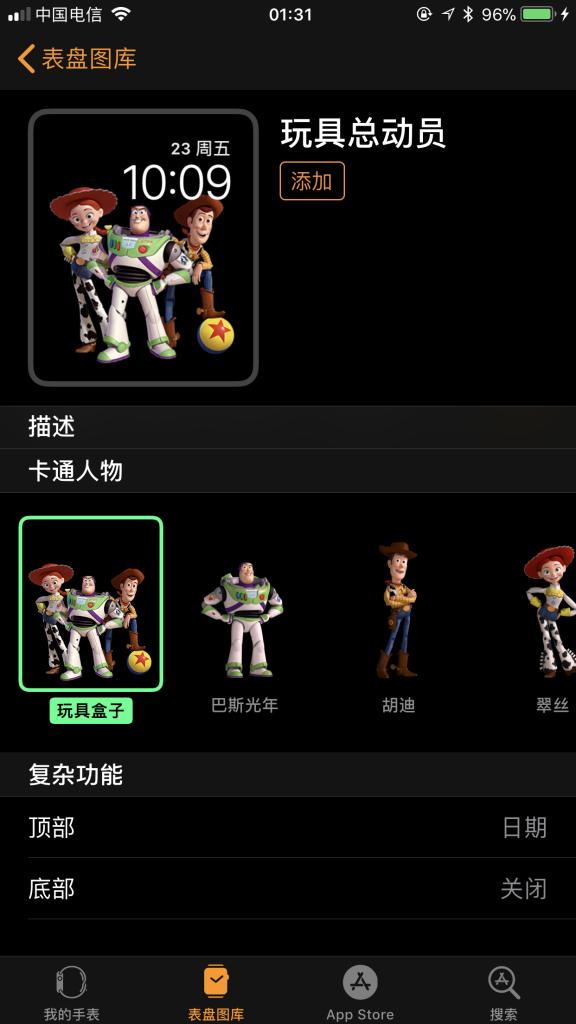 iPhone上玩具总动员表盘的相关设置
