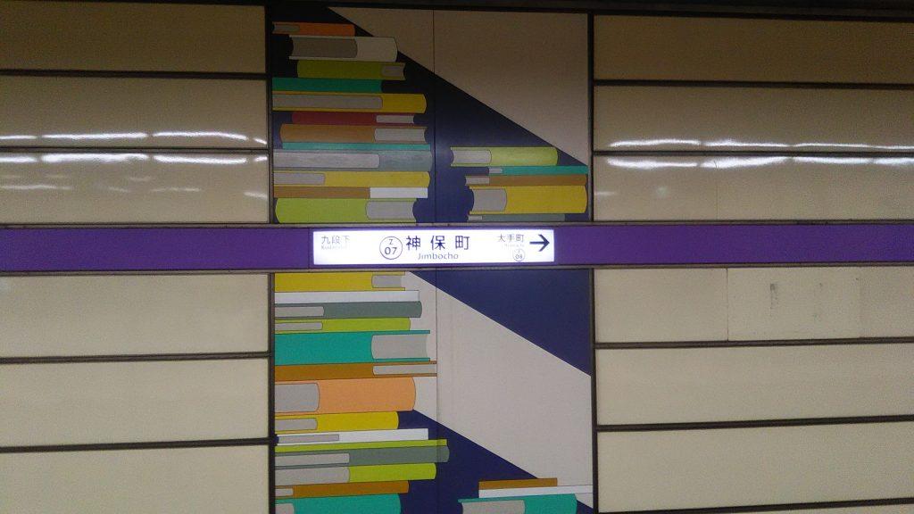 从神保町站坐地铁半藏门线...