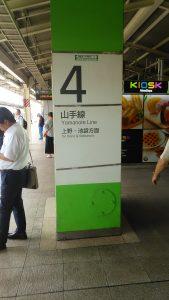 到东京站,放下行李后转乘山手线