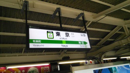 东京站的月台看板