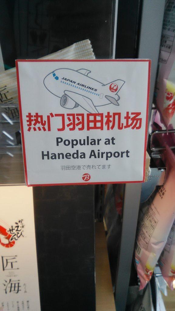 已经懒得吐槽了...(正确写法为羽田机场热门商品)