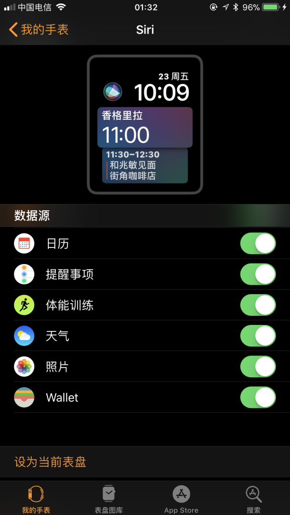 iPhone上Siri表盘的相关设置